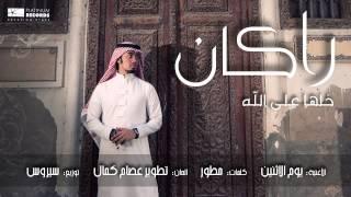 تحميل و استماع #راكان - يوم الأثنين | Rakan - Youm Elethneen MP3