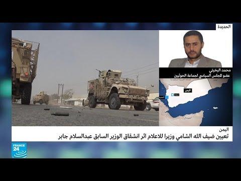 العرب اليوم - بالفيديو:تعرّف على ما قاله الحوثيون عن آخر تطورات معركة الحُديدة