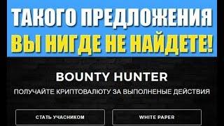 Интервью с Основателем Bounty Hunter Club! Где Зарабатывать в Интернете!