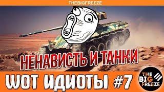 WOT ИДИОТЫ #7 | Ненависть и танки [WORLD OF TANKS]