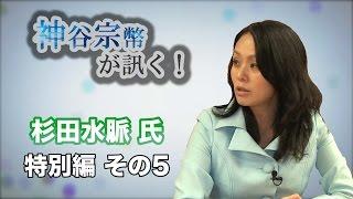 特別編杉田水脈氏・その5共産党の購読勧誘に物申す!CGS神谷宗幣