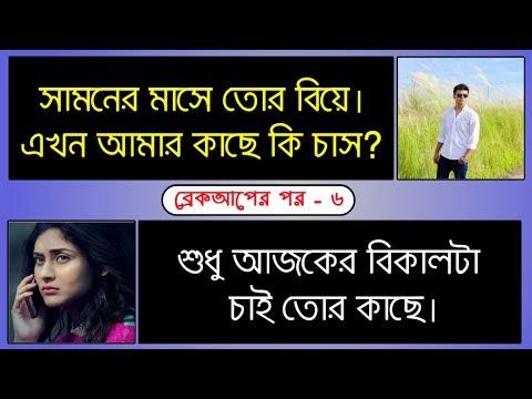 ব্রেকআপের পর - ৬   Conversation After Breakup - 6   A sad love story   Duet Voice   Abegi Onuvuti