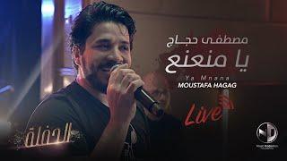 اغاني حصرية Moustafa Hagag - Ya Mna3n3 (Live Concert) | مصطفى حجاج - يا منعنع - الحفلة تحميل MP3