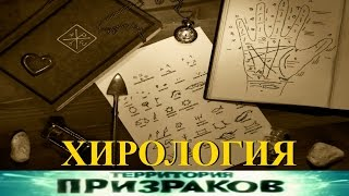 Хирология.  Территория Призраков.  Серия 88.