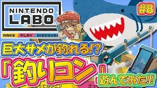 【ニンテンドーラボ】巨大サメが釣れる!?「釣りコン」遊んでみた!Nintendo Labo実況!Part8【Toy-Con Fishing Rod編】