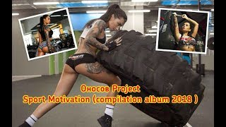 Оносов Project Sport Motivation( compilation album 2018)