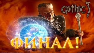 Gothic 3 Прохождение - Финал!#42