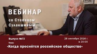 Когда проснётся российское общество