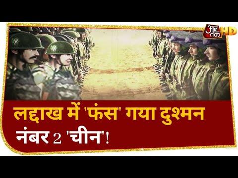 पकड़ी गई  चीन की 'कीचड़' वाली चालबाजी, अब China को करारा जवाब देगी Indian Army