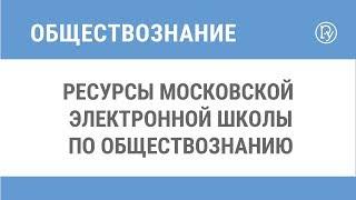 Ресурсы Московской электронной школы по обществознанию