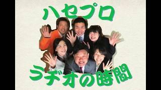 新ラジオ番組「ハセプロ~ラヂオの時間~」