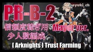 メイヤー  - (アークナイツ) - 【アークナイツ】「PR-B-2(メイヤー:Mayer ver.)」信頼度稼ぎ用 少人数編成 [ Trust Farming ]【明日方舟 / ARKNIGHTS】