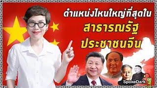 ตำแหน่งไหนใหญ่ที่สุดในสาธารณรัฐประชาชนจีน