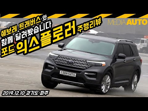 장진택 mediaAUTO 포드 All New Explorer