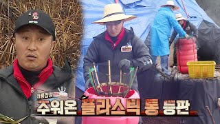 Law of the Jungle South Korea EP450