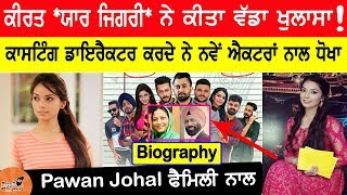 Kirat Pawan Johal Biography (Yaar Jigri Kasuti Degree) | Family | Struggle Story | Mother | Father