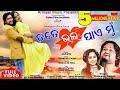 Tate Bhala Pae Mu //Humane Sagar // Odia Romantic Song||Amrita Nayak||Japani Bhai||Armaan Music video download