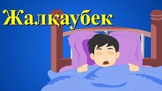 Жалқаубек | Казахские детские песни | Lazy Boy Song in Kazakh