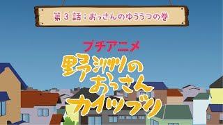 【アミンチュアニメ】プチアニメ野洲のおっさん「おっさんのゆううつの巻」