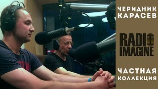 "ЛабиРинТуМ на Radio Imagine. ""Частная коллекция"" (Full)"
