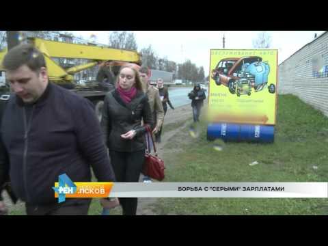 """Новости Псков 19.04.2016 # Борьба с """"серыми"""" зарплатами"""