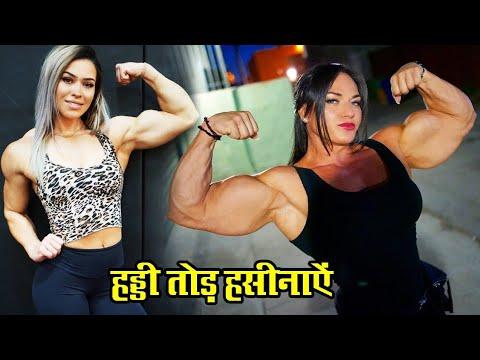 , title : 'भारत की 5 कमाल की बॉडी वाली हसीनाएं  Female bodybuilder in india'