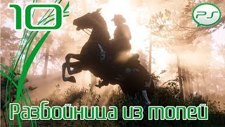 Прохождение Red Dead Redemption 2 (PS4) — Часть 10: Разбойница из топей [4k 60fps]