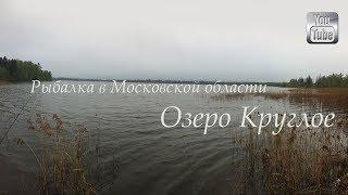 Круглое озеро московская область рыбацкая деревня