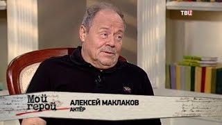 Алексей Маклаков. Мой герой