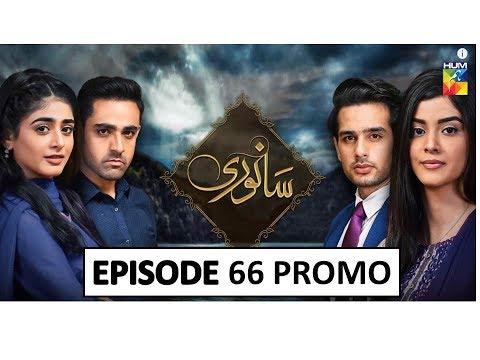 Sanwari Episode #66 Promo HUM TV Drama || Sanwari Episode #66 Teaser Dramas TV