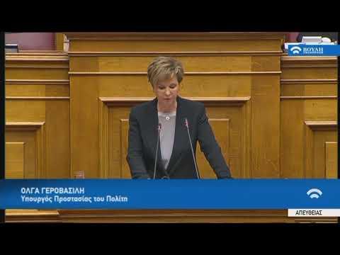 Ο.Γεροβασίλη(Υπ.Προστασίας του Πολίτη)(Ψήφος εμπιστοσύνης στην Κυβέρνηση)(16/01/2019)