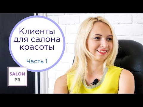 Как привлечь клиентов в салон красоты? Екатерина Ровинская. Бьюти-маркетолог