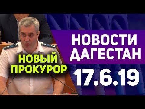 Новости Дагестан 17.6.19