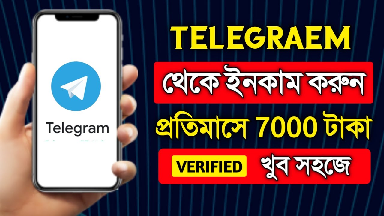 How To Earn Money From Telegram | Online Income Bd | Online Income Bangla | Make Money Online
