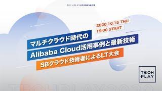 マルチクラウド時代のAlibaba Cloud活用事例と最新技術