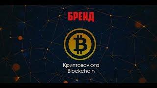 БРЕ�Д. Инве�тиции в криптовалюту. Blockchain. Bitcoin. Что ждет в 2018.