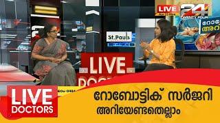 റോബോട്ടിക് സർജറി - അറിയേണ്ടതെല്ലാം | LIVE DOCTORS | 22 April 2019 | 24 News