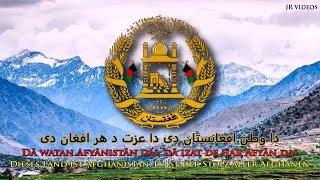 Afghanische Nationalhymne (Übersetzung) - Anthem of Afghanistan (DE)