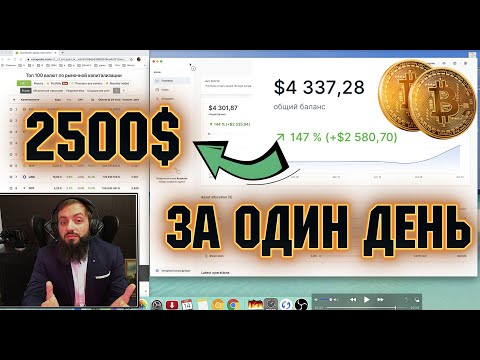 , title : 'ЗАРАБОТАЛ ЗА 1 ЧАС 2500$ НА КРИПТОВАЛЮТЕ Как заработать на криптовалюте 2020 EXMO