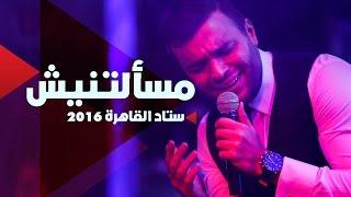 تحميل اغاني Ramy Sabry - Masaltnesh [ Cairo Stadium 2016 ] | رامي صبري - مسألتنيش MP3