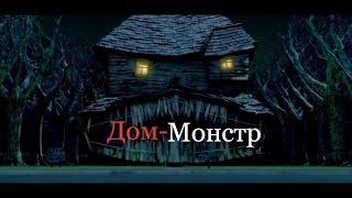Дом Монстр.Клип-Нарезка.
