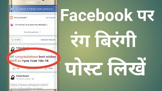 How to write colour full post on facebook