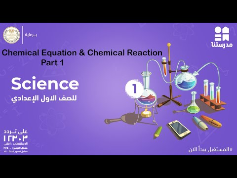 Chemical Equation & Chemical Reaction | الصف الأول الإعدادي | Science - Part 1