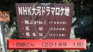 鹿児島観光大河ドラマ西郷どん龍門司坂スライドショー