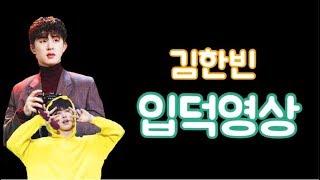 [iKON/아이콘] 입덕영상 김한빈(B.I)