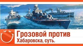 World of warships - Грозовой против Хабаровска, суть.