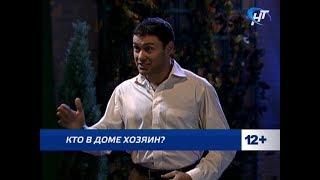 Сериал «Кто в доме хозяин?» по будням в 11:30