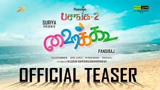 Haiku Official Teaser 4K | Surya, Amala Paul, Karthik Kumar, Bindu Madhavi | Pandiraj