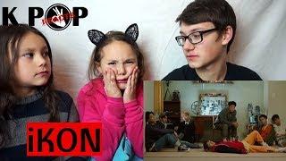IKON   '사랑을 했다(LOVE SCENARIO)' MV Reaction!!! (캐나다 아이들 반응)