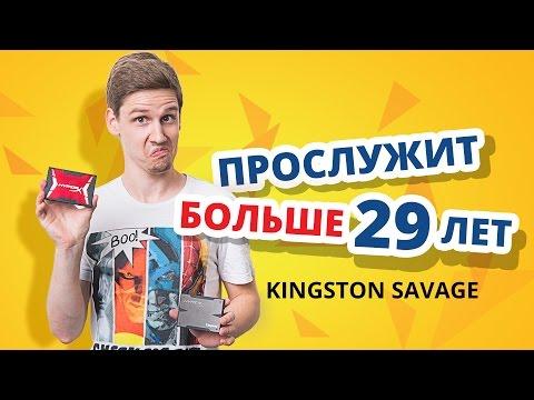 Обзор SSD-диска Kingston HyperX Savage SSD. ✔ Новый топовый твердотельный накопитель Kingston! видео